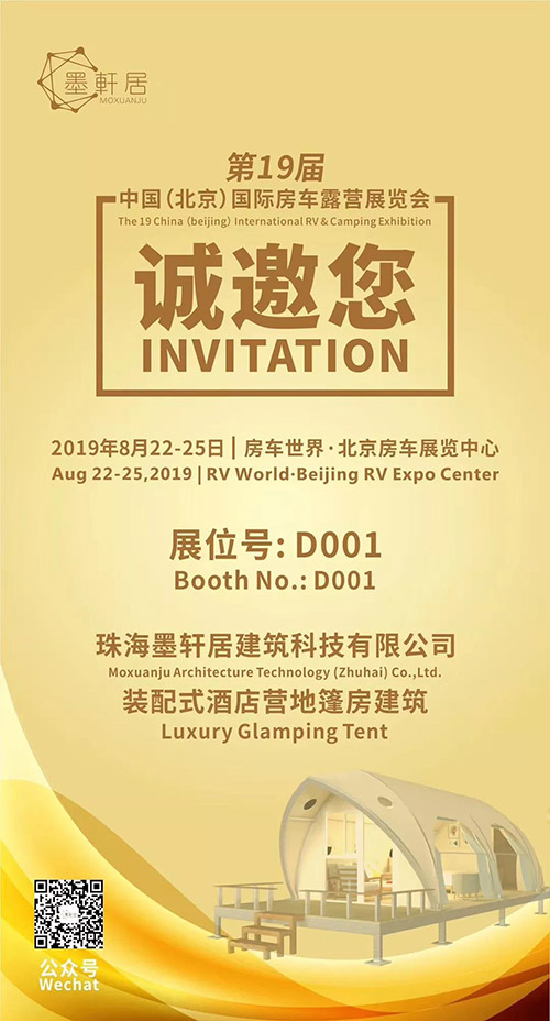 The 19 China (Beijing)International RV & Camping Exhibition